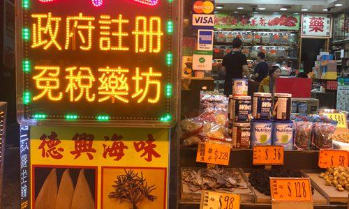 香港話②香港の薬におっさんの顔が多い話