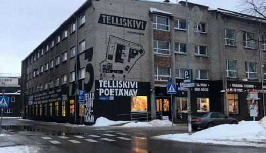 エストニア訪問記<観光編②&お店編③>テリスキヴィ・クリエイティブシティが最高にハイセンスだった