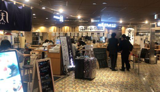 """新大阪駅で見つけた""""コレは響く!""""飲食店の看板"""