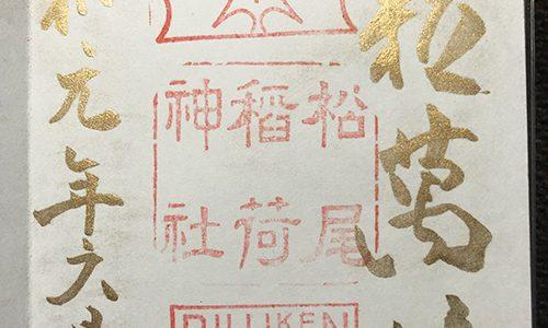 日本最古のビリケン様に会える神戸の松尾稲荷神社。毎月1日の御朱印は限定の金文字!