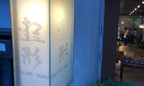 300年の歴史を持つ京都の老舗旅館のアメニティを見に「ギャラリー遊形」へ久しぶりに行ってきた話