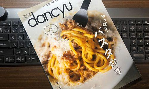 食の雑誌dancyu(ダンチュウ)に学ぶ、売れる雑誌とメディアの作り方