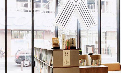 「本を通して知性な街」を目指す八戸市の話