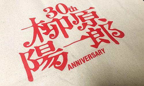 """元""""たま""""柳原陽一郎さんの30周年記念ライブに出かけた話"""