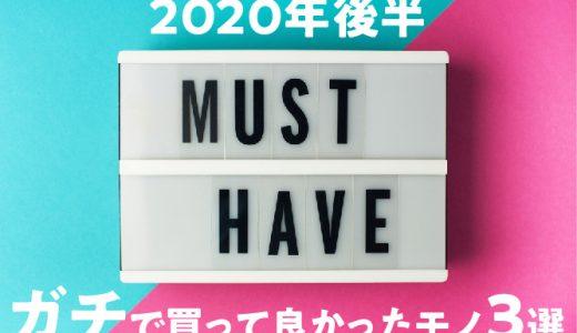 【2020年後半】ガチで買って良かったアイテム