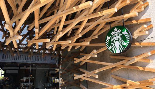 福岡で美しい建築に触れてきた話