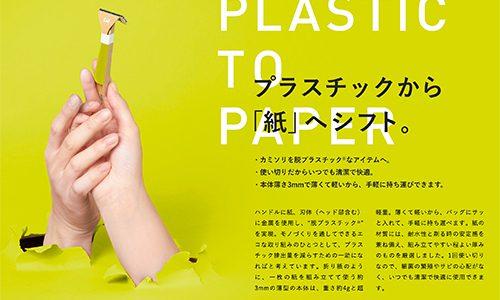 【心に残るクリエイティブ】貝印の新商品「紙のカミソリ」がスゴイ!