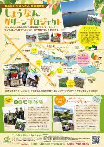 「しょうなんグリーンプロジェクト」PRポスター