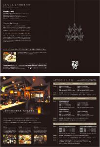 ダニングカフェ「AZITO」PRパンフレット