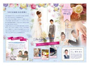 「結婚相談所」PRパンフレット中面